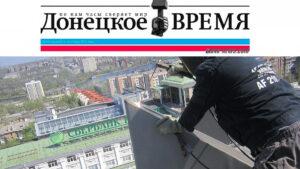 Промышленный альпинизм ДНР Всегда на Высоте